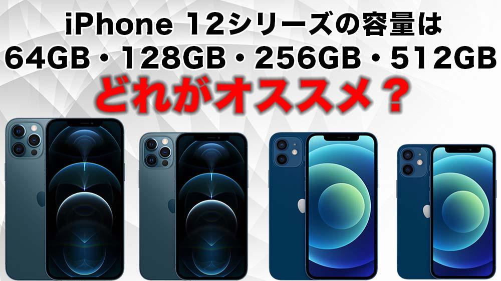 iPhone 12 Series Storage