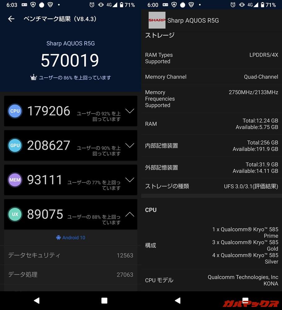 AQUOS R5G(Android 10)実機AnTuTuベンチマークスコアは総合が570019点、GPU性能が208627点。