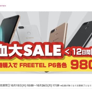 FREETEL P6がOCNのSIMセットで980円。クラウドSIM対応の海外モバイルルータ用スマホ