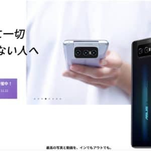 ZenFone 7 / 7 Pro日本上陸!違いを見て価格差1.4万円なら上位モデルを選んじゃう!