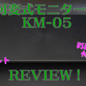 USBとコンセントが付いて組み立てラクちんなモニター台「EAYHM KM-05」レビュー!