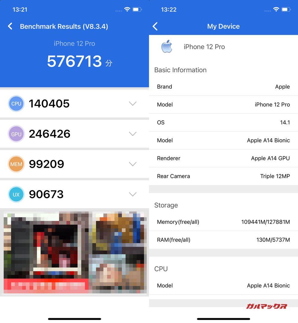 iPhone 12 Pro(iOS 14.1)実機AnTuTuベンチマークスコアは総合が576713点、GPU性能が246426点。