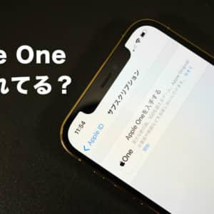 Apple One、表示されないiPhoneがある。加入したいのに!