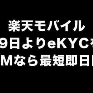 楽天モバイルのeKYC(電子本人確認)、eSIMなら最短即日で開通