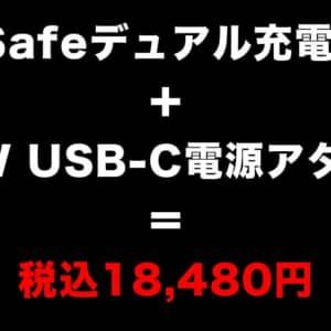 MagSafeデュアル充電パッドがApple日本公式に登場!…価格が高すぎて震えている