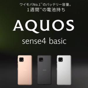 AQUOS Sense4 basicのスペックまとめ!ワイモバイルから発売される防水防塵、Felica対応モデル