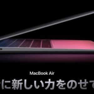 Appleシリコン「M1」を搭載した13インチMacBook Air / Proをどっちもポチった