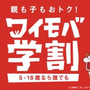 ワイモバイルの学割、2021年度は月額990円〜!激安!店舗では今日から申込可能!