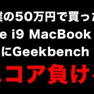 【悲報】50万円で買ったMacBook Pro、M1搭載のMacBook AirにGeekbenchスコアで負ける