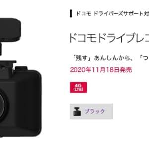 ドコモがドラレコ市場に参入!eSIM搭載ドライブレコーダー発売へ!利用料は月額770円!