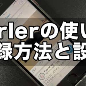 Parlerのスマホアプリを登録してみた。使い方と設定のメモ