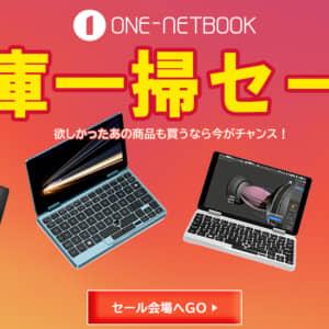 【ガルマックスクーポンあり!】ONE-NETBOOKのUMPCとモバイルモニターが在庫一掃セール!