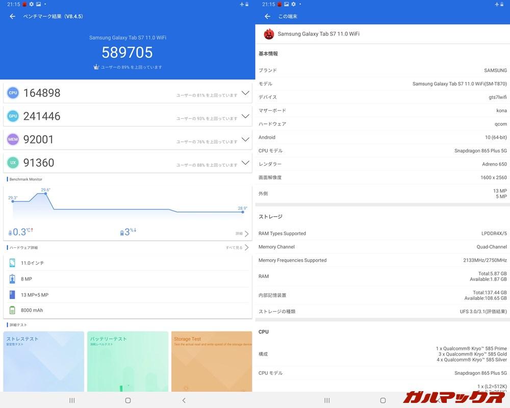 Galaxy Tab S7/メモリ6GB(Android 10)実機AnTuTuベンチマークスコアは総合が589705点、GPU性能が241446点。