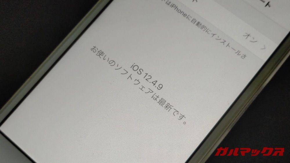iPhone 5sではiOS13はサポートされなかった
