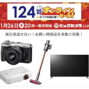 ビックカメラが124時間限定オンラインセールを26日から実施。ミラーレス一眼やテレビが対象か