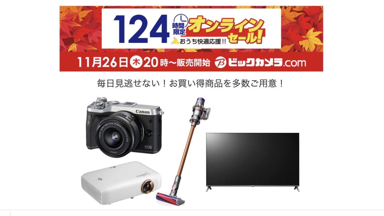 ビックカメラの124時間限定セール 2020年11月26日