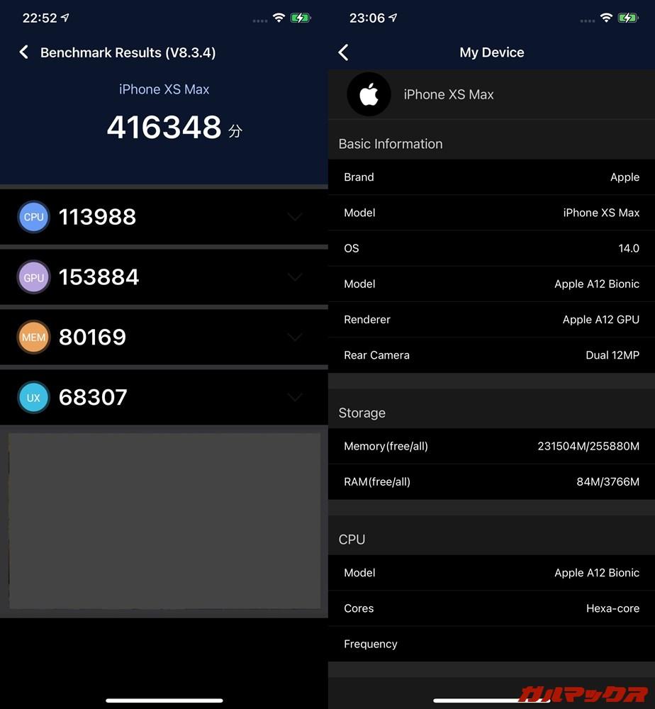 iPhone XS Max(iOS14.0)実機AnTuTuベンチマークスコアは総合が416348点、GPU性能が153884点。