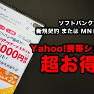 ソフトバンクの申込みはYahoo!携帯ショップで!PayPayボーナスライト10,000円分を貰おう