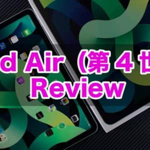 iPad Air(第4世代)のレビュー!