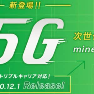 mineoの5Gサービスはドコモ、au、ソフトバンク回線に対応!試してみよう!