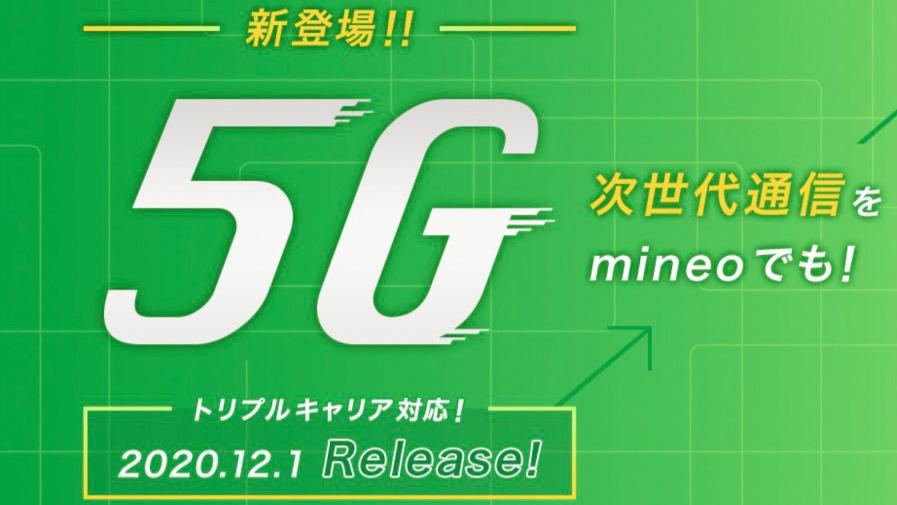 mineo 5G