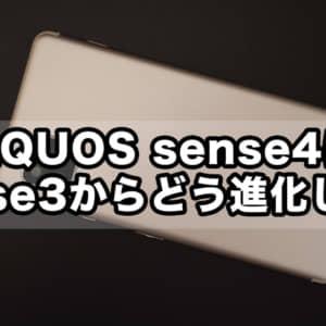 大ヒットスマホの後継機。AQUOS sense4は前機種sense3からどう進化したか