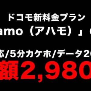 ドコモ、サブブランドではなく月間20GBの新料金プラン「ahamo(アハモ)」を新設!月額2,980円