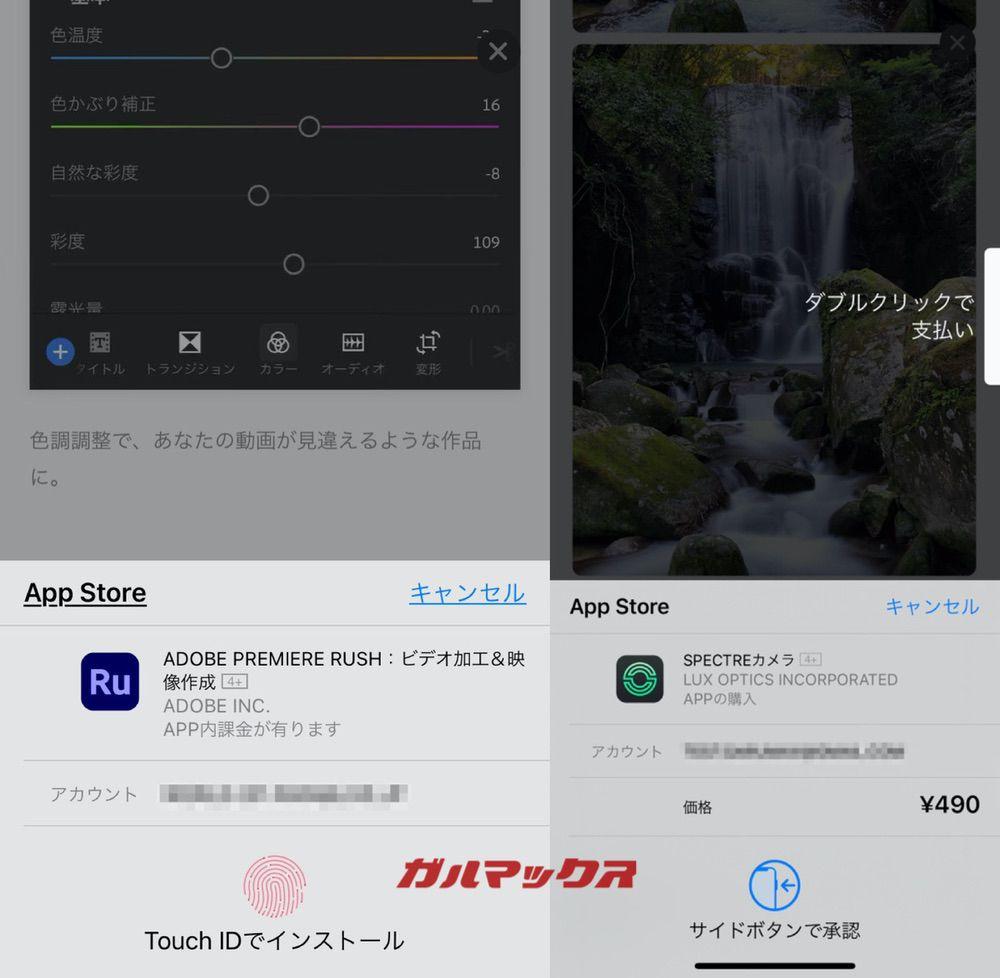 iPhone SEとiPhone 12 miniのアプリ決済時の認証の違い