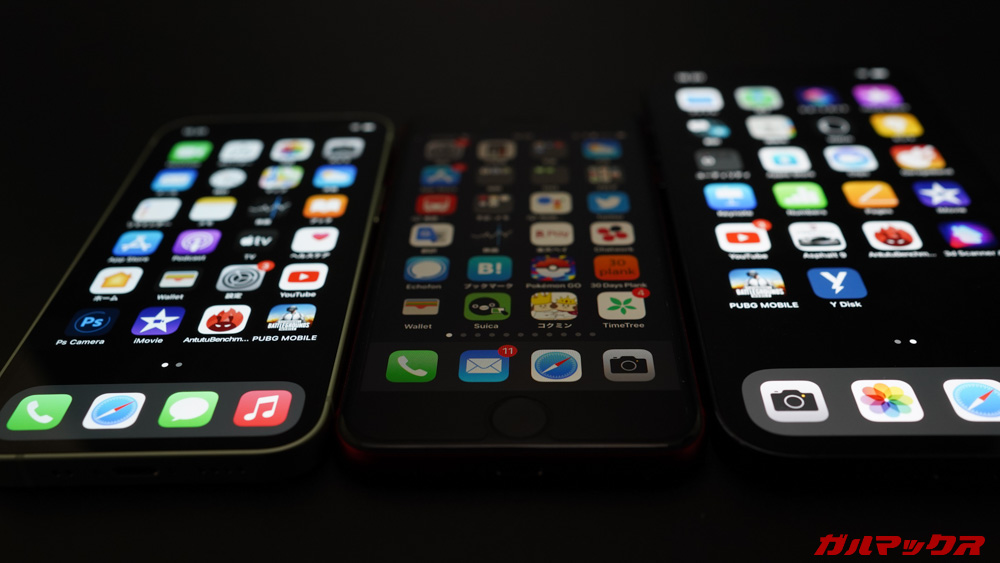 iPhone 12 mini・iPhone SE・iPhone 12 Pro Maxの画面の明るさ
