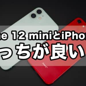 iPhone SEとiPhone 12 miniってどっちを買えばいいの?使って比較した結果