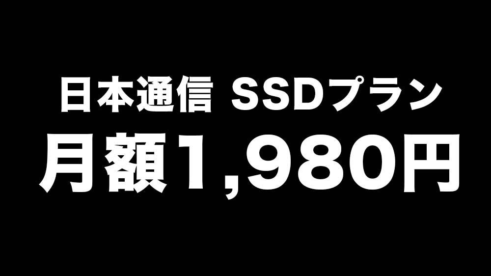 日本通信 SSDプラン