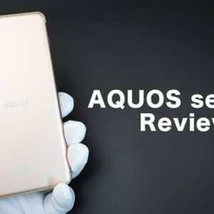 AQUOS sense4のレビュー。こんなので良いんだよ系スマホの最高峰