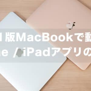 M1版MacBookで動くiPhone / iPadアプリの探し方と使ってみた結果