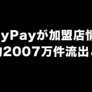 PayPayが加盟店情報の流出を発表。僕は一般ユーザ側だけどパスワード変更しといた
