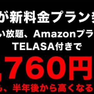 au、新料金プラン「データMAX 5G with Amazonプライム」を発表。最安月額3,760円〜だが高くなるよ