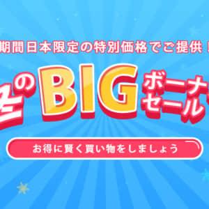 Banggoodが日本向け「冬のボーナスセール」を12月21日まで開催!