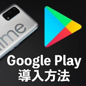 中華スマホにGoogle Playストアをインストールする手順