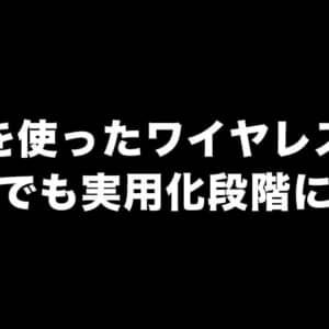 無線ワイヤレス給電が日本で実用化段階に。対応スマホの登場にも期待