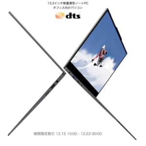 CHUWIがLarkBookを発表!4万円以下で1KgのノートPC。発売日は12月15日