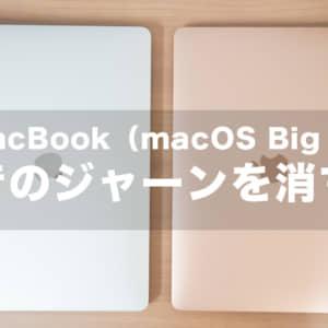 M1版MacBook(macOS Big Sur)で起動音の「ジャーン」を消す方法