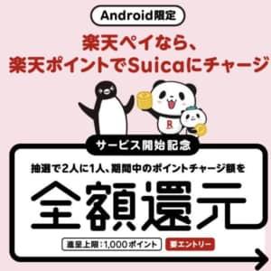 Androidの楽天ペイアプリで楽天ポイントのSuicaチャージがスタート