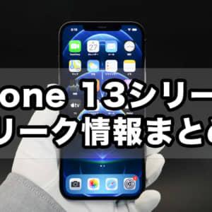 iPhone 13の噂・リーク情報!ProモデルはLTPO技術を採用した120Hzディスプレイを搭載か