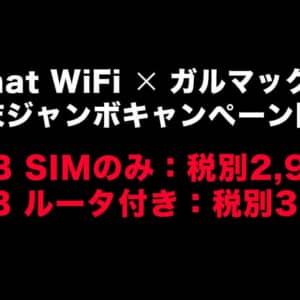 Chat WiFiが年末ジャンボキャンペーン!90GBのSIMのみ2,980円、200GBのルータ付き3,980円!