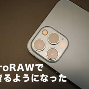 iPhone 12 ProシリーズでProRAWが対応。設定や撮影・編集方法をチェック