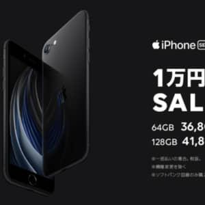 LINEモバイルでiPhone SEが1万円引きセール!在庫切れ時は早期終了!