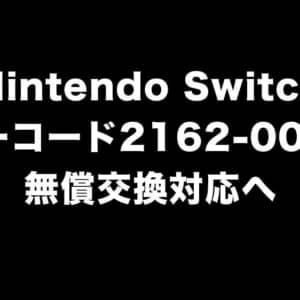 Nintendo Switchの初期設定中にエラーコード2162-0002が発生した場合は無償交換対応へ