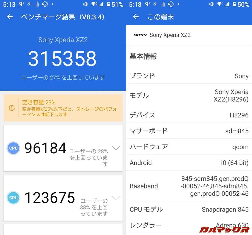 SONY Xperia XZ2/メモリ6GB(Android 10)実機AnTuTuベンチマークスコアは総合が315358点、GPU性能が123675点。