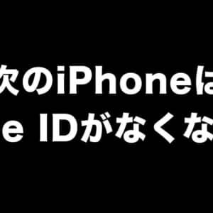 iPhoneの顔認証(Face ID)は終了する?Appleがアンケート