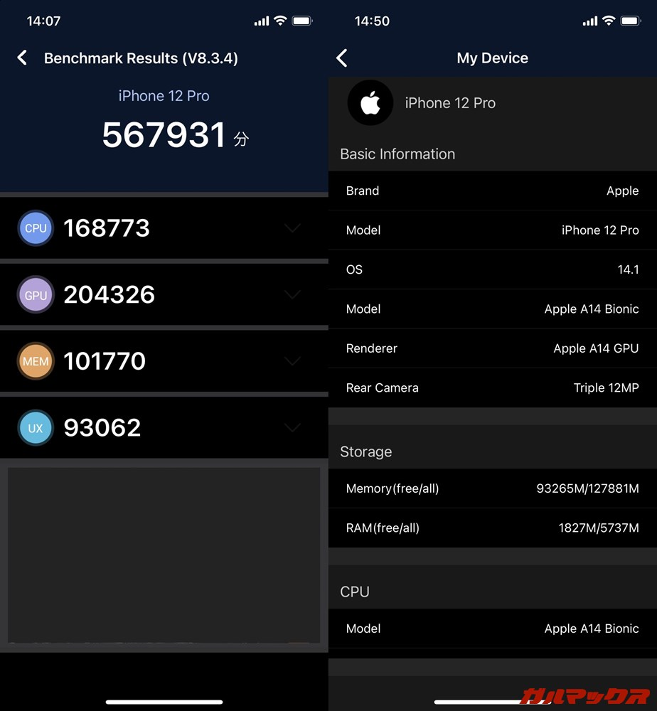 iPhone 12 Pro(iOS 14.1)実機AnTuTuベンチマークスコアは総合が567931点、GPU性能が204326点。