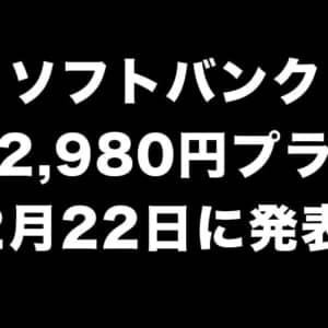 ソフトバンク、ahamo対抗で1回5分の無料通話付き月額2,980円プランを明日発表か